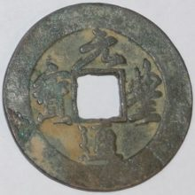 Northern Sung Dynasty Shen Tsung 2 Cash